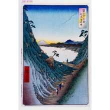 Utagawa Hiroshige: 「冨士三十六景 信濃塩尻峠」 - Waseda University Theatre Museum