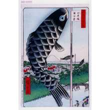 Utagawa Hiroshige: 「撰出江戸四十八景」「水道橋駿河台」 - Waseda University Theatre Museum
