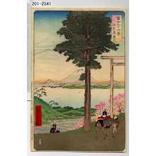 Utagawa Hiroshige: 「冨士三十六景 上総鹿麓山」 - Waseda University Theatre Museum