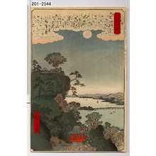 Utagawa Hiroshige: 「近江八景」「石山秋月」 - Waseda University Theatre Museum