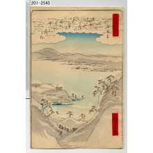 Utagawa Hiroshige: 「近江八景」「☆暮雪」 - Waseda University Theatre Museum
