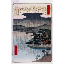 Utagawa Hiroshige: 「近江八景」「唐崎夜雨」 - Waseda University Theatre Museum