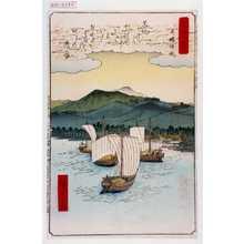 Utagawa Hiroshige: 「近江八景」「矢☆帰帆」 - Waseda University Theatre Museum