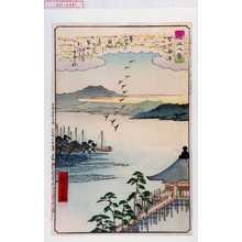 Utagawa Hiroshige: 「近江八景」「堅田落雁」 - Waseda University Theatre Museum