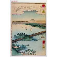 Utagawa Hiroshige: 「近江八景」「瀬田夕照」 - Waseda University Theatre Museum