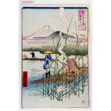 Utagawa Hiroshige: 「冨士三十六景 さがみ川」 - Waseda University Theatre Museum