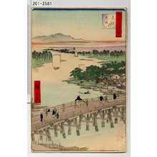 Utagawa Hiroshige: 「撰出江戸四十八景」「千住の大はし」 - Waseda University Theatre Museum