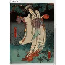 歌川国貞: 「八重綾の霊」 - 演劇博物館デジタル