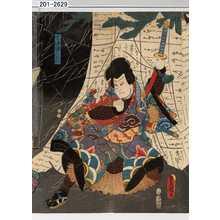 Utagawa Kunisada: 「玄界灘右衛門」 - Waseda University Theatre Museum