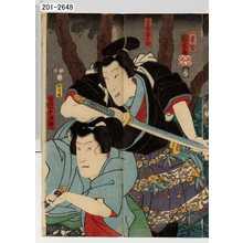 歌川国芳: 「青柳春之助」「雪岡冬次郎」 - 演劇博物館デジタル