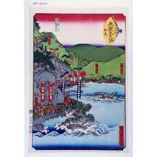 Utagawa Sadahide: 「末広五十三次 由井」 - Waseda University Theatre Museum
