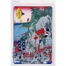 Utagawa Sadahide: 「末広五十三次 興津」 - Waseda University Theatre Museum