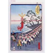 Utagawa Hiroshige: 「末広五十三次 浜松」 - Waseda University Theatre Museum