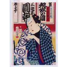 Ochiai Yoshiiku: 「ゆきわの友 大谷広次」 - Waseda University Theatre Museum
