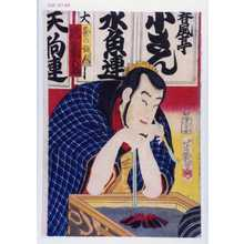 Ochiai Yoshiiku: 「粂の仙人 尾上菊五郎」 - Waseda University Theatre Museum