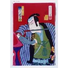 Adachi Ginko: 「笹川幸十郎 市川団十郎」 - Waseda University Theatre Museum