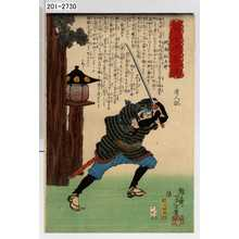 Tsukioka Yoshitoshi: 「近世侠義伝」「蛇柳松五郎」 - Waseda University Theatre Museum