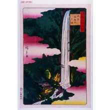 Utagawa Hiroshige: 「諸国名所百景」「紀州那智山大滝」 - Waseda University Theatre Museum