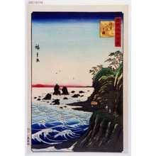 Utagawa Hiroshige: 「諸国名所百景」「伊☆二見ヶ浦」 - Waseda University Theatre Museum