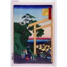 Utagawa Hiroshige: 「諸国名所百景」「下総舟☆大神宮」 - Waseda University Theatre Museum