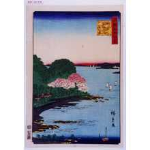 Utagawa Hiroshige: 「諸国名所百景」「紀州加田の浦真景」 - Waseda University Theatre Museum