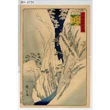 Utagawa Hiroshige: 「諸国名所百景」「信州木曽の雪」 - Waseda University Theatre Museum