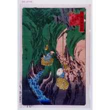 Utagawa Hiroshige: 「諸国名所百景」「紀州熊野岩☆取」 - Waseda University Theatre Museum