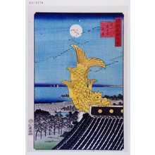 Utagawa Hiroshige: 「諸国名所百景」「尾州名古屋真景」 - Waseda University Theatre Museum