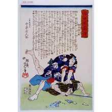 月岡芳年: 「近世侠義伝」「飯竹捨五郎」 - 演劇博物館デジタル