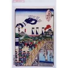 Utagawa Kuniteru: 「末広五十三次 三十九 岡崎」 - Waseda University Theatre Museum