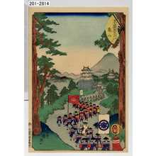 Utagawa Kuniteru: 「末広五十三次 四十七 亀山」 - Waseda University Theatre Museum