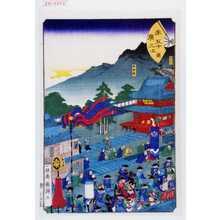 Utagawa Kuniteru: 「末広五十三次 関」 - Waseda University Theatre Museum