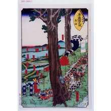 Utagawa Sadahide: 「末広五十三次 土山」 - Waseda University Theatre Museum