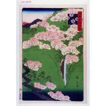 Utagawa Hiroshige: 「諸国名所百景」「[]」 - Waseda University Theatre Museum