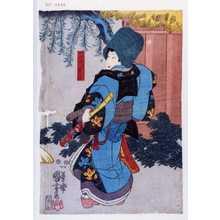 Utagawa Kuniyoshi: 「阿沙丸 実は景清」 - Waseda University Theatre Museum