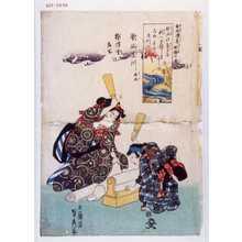 Utagawa Sadahide: 「歌仙玉川」「摂津国名所」 - Waseda University Theatre Museum
