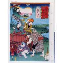 Utagawa Kuniyoshi: 「木曽街道六十九次之内」「垂井 猿之助」 - Waseda University Theatre Museum