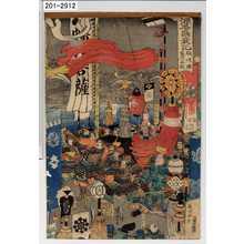 歌川国芳: 「源平盛衰記 駿河国富士川合戦」 - 演劇博物館デジタル