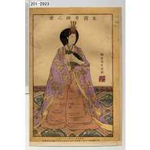 国政: 「皇国貴顕之像」 - 演劇博物館デジタル