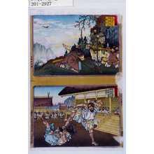 安達吟光: 「大日本史略図会」「壱」「大日本史略図会」「二」 - 演劇博物館デジタル