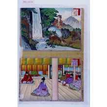 Adachi Ginko: 「大日本史略図会」「十一」「大日本史略図会」「十二」 - Waseda University Theatre Museum