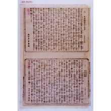 なし: 「十一 美濃国養老の故事」「十二 和気清麿 弓削道鏡」 - 演劇博物館デジタル