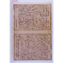 なし: 「二十七 安倍朝臣清明」「二十八 伊勢太輔」 - Waseda University Theatre Museum