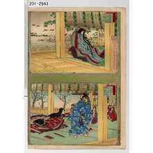 安達吟光: 「大日本史略図会」「三十一」「大日本史略図会」「三十二」 - 演劇博物館デジタル