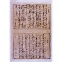 なし: 「三十一 清少納言」「三十二 小式部内侍」 - Waseda University Theatre Museum