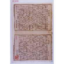 なし: 「五十七 源平屋島合戦」「五十八 西行法師」 - Waseda University Theatre Museum