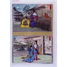 Adachi Ginko: 「大日本史略図会」「六十九」「大日本史略図会」「七十」 - Waseda University Theatre Museum