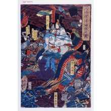歌川芳艶: 「八嶋壇浦海底之図」 - 演劇博物館デジタル