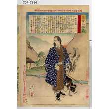 Tsukioka Yoshitoshi: 「近世人物誌」「やまと新聞附録 第十七」 - Waseda University Theatre Museum