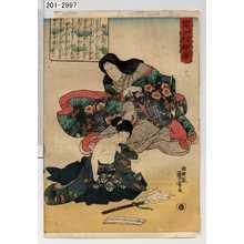Utagawa Kuniyoshi: 「賢女烈婦伝」「楠廷尉正成が妻」 - Waseda University Theatre Museum
